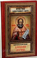 Святой праведный Алексий Мечев. Составитель Маркова А. А, фото 1