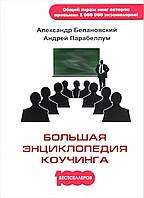 Большая энциклопедия коучинга Белановский А