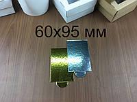 Подложка под пирожное 6х9,5см-РУЧ, Золото-серебро, 60х95мм/мин 100 шт, фото 1