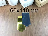 Подложка под пирожное 6х11см-РУЧ, Золото-серебро, 60х110мм/мин 100 шт, фото 1