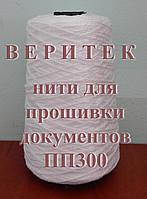 Нить полипропиленовая (ПП)  300 текс для прошивки документов