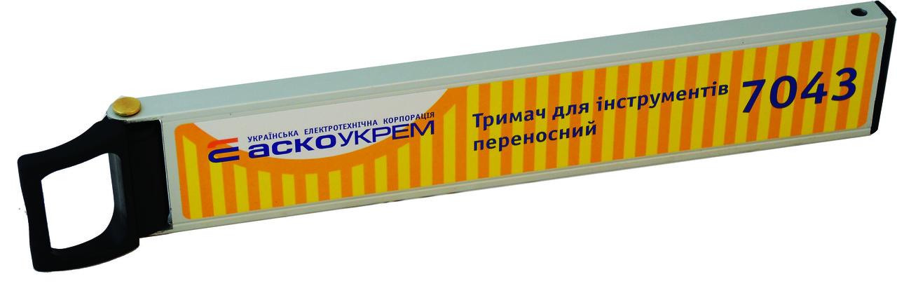 Магнитный держатель 7043  для инструмента переносной, 30 см - Интернет-магазин lampochka.com.ua в Киеве