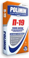 Полимин П-19 Клей для приклеивания пенопласта, экструдированого пенополистирола и минеральной ваты (25 кг)