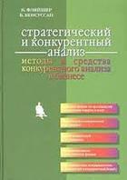 Стратегический и конкурентный анализ. Методы и средства конкурентного анализа в бизнесе Фляйшер К