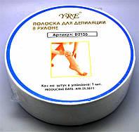 Полоска для депиляции в рулоне BD-01, YRE