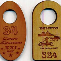 Номерки для гардероба, значки с гравировкой