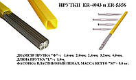 Прутки присадочные ER5356 (AlMg-5, АМг-5) для аргонодуговой сварки алюминия и его сплавов ф1,6-4,0мм