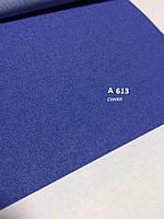 Тканина для рулонних штор А 613