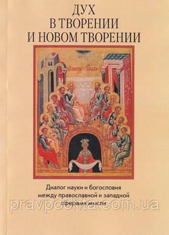 Дух у творенні і новому творінні. Діалог науки та богослов'я між православною та західною сферами думки