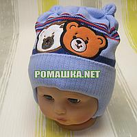 Детская весенняя осенняя вязаная шапочка р. 46 на завязках отлично тянется ТМ Аника 3279 Голубой