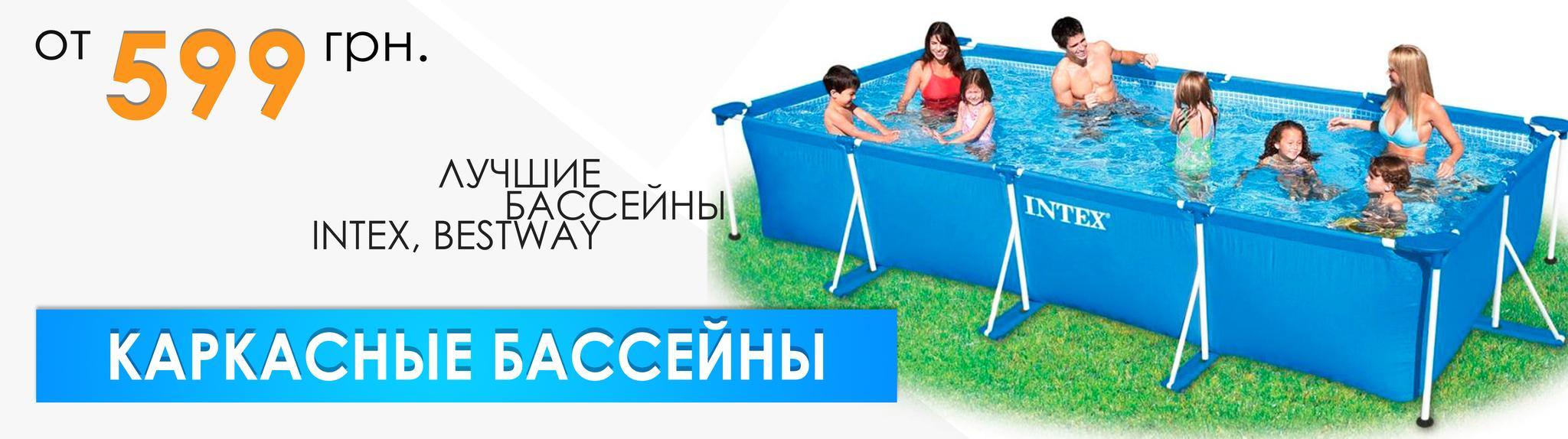 4ea44fa73763e ᐈ Интекс в Киеве — это «Intex-Best»: официальный сайт интернет ...