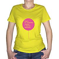 """Женская футболка """"Ведусь на конфетки, шарики и пустые обещания"""""""