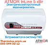 Атмор проточный водонагреватель (Atmor) InLine 5 кВт