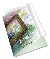 Бумага для акварели в папке формат А2, 20л.