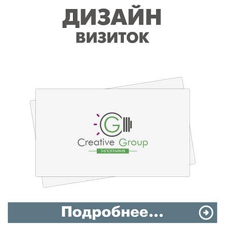 Дизайн візиток, фото 2