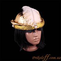 Шляпа Султана, золотая