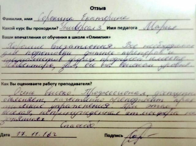 Сорокина Екатерина оставила положительный отзыв школе Олимпия