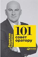 101 совет оратору Гандапас Р