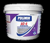 Полимин АС 4 / 15 кг Бетон-контакт. Акриловая адгезионная грунтовка.