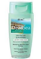 Демакияж-емульсия для всех типов кожи Dead Sea (Белита Biеlita, Беларусь) 150 мл, RBA /24-84
