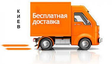Мебель с бесплатной доставкой по Киеву+ занос
