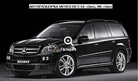 Авторазборка Mercedes-Benz: G-class (Geländewagen), GL-class, ML-class, S-class