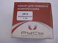 Набор для ремонта компрессора МАЗ, КамАЗ, ЗИЛ, Т-150 (малый+поршни)