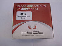 Набор для ремонта компрессора МАЗ, КамАЗ, ЗИЛ, Т-150 (малый+поршни+головка+прокладки+палец)