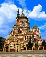 Раскраска по цифрам Харьков Собор Благовещения Пресвятой Богородицы (VP493) 40 х 50 см