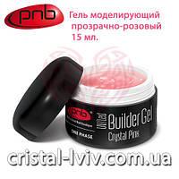 Гель моделирующий прозрачно-розовый PNB 15 мл