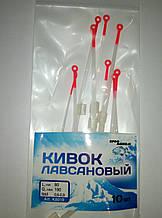 Кивок лавсановый 80 мм (0,6-0,9) 10 шт/упаковке