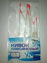 Кивок лавсановый 80 мм (0,4-0,7) 10 шт/упаковке