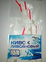 Кивок лавсановый 80 мм (0,3-0,5) 10 шт/упаковке