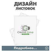 Дизайн листівок