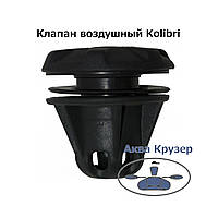 Клапан Колибри - воздушный клапан Kolibri в сборе для надувных лодок пвх, фото 1