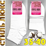 """Белые демисезонные женские носочки """"СТИЛЬ ЛЮКС"""" Style Luxe 35-40 размер   НЖД-506"""