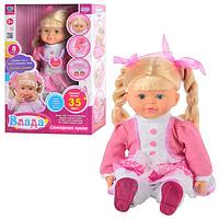 """Кукла """"Влада"""" LIMO TOY M 1257 U/R HN"""