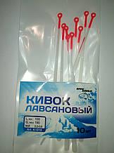 Кивок лавсановый 100 мм (0,3-0,6) 10 шт/упаковке