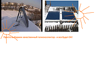 Гелиоколлектор и куча снега. Какой лучше работает зимой?Какой лучше выбрать?