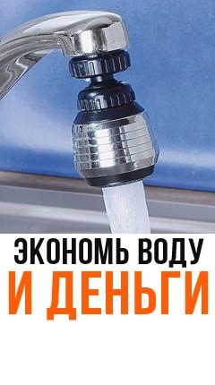 Аэратор для смесителя Saving Water - экономитель воды