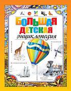 Великі енциклопедії для дітей