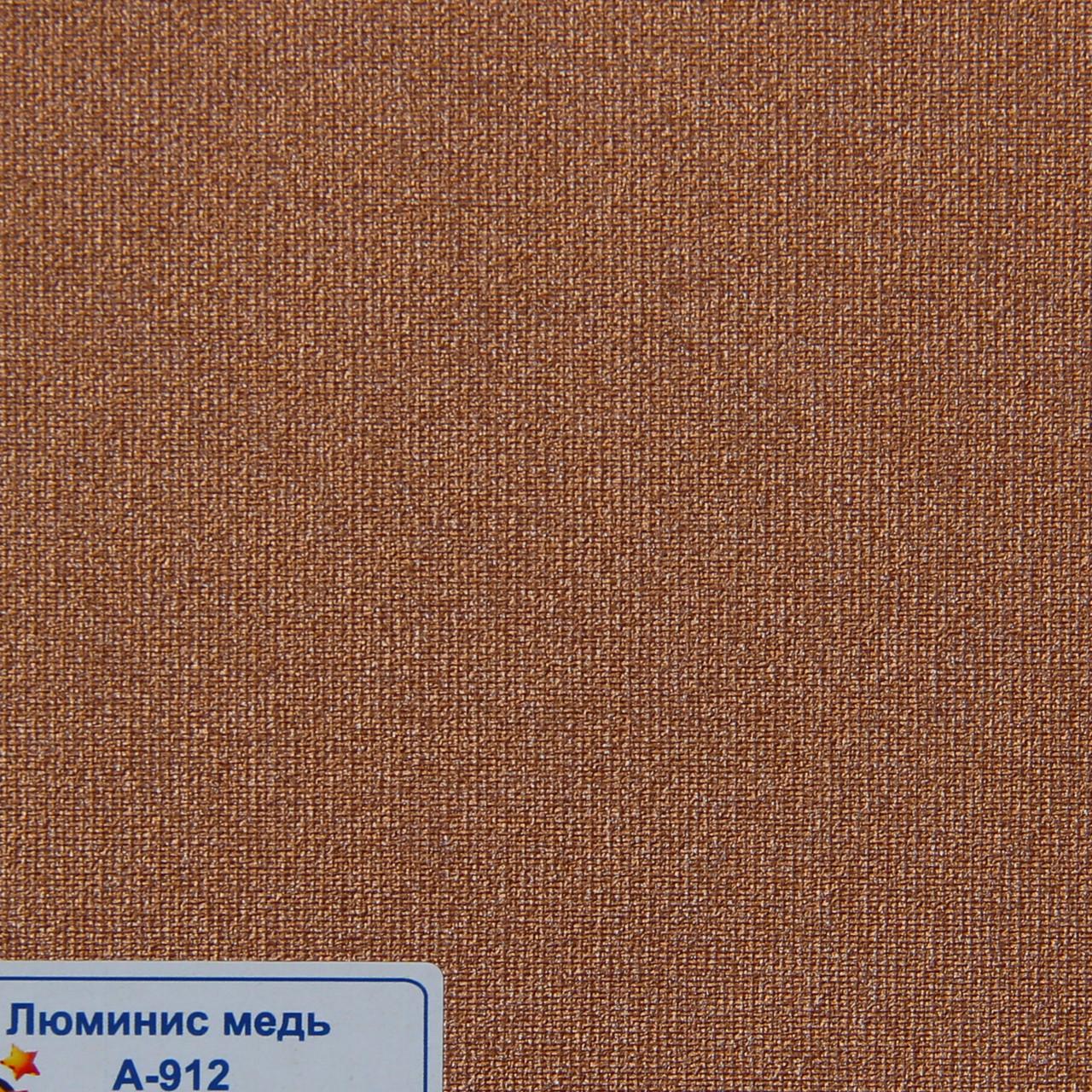 Рулонні штори Одеса Тканина Люмінис Мідь А-912
