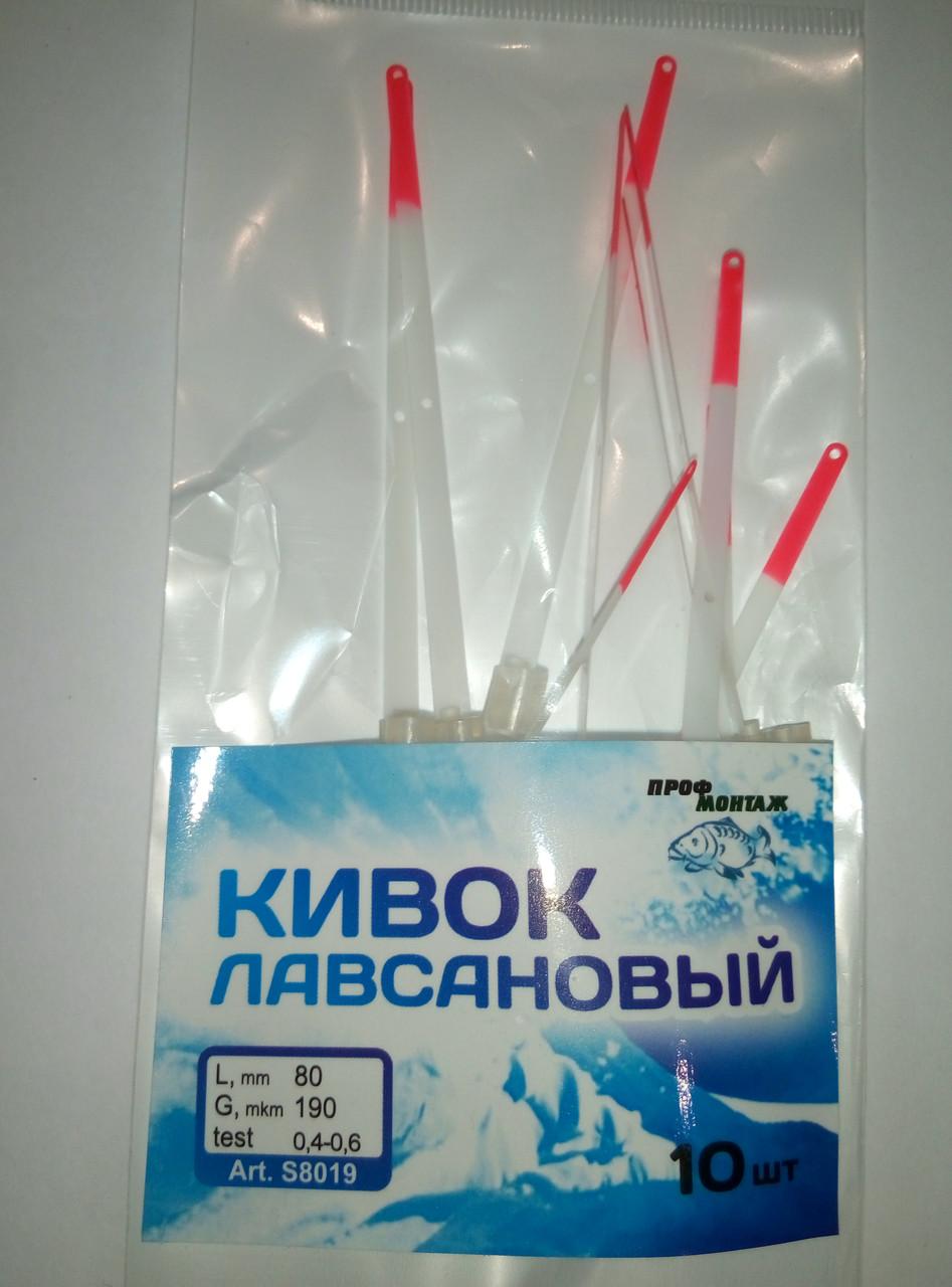 Кивок лавсановый 80 мм (0,4-0,6) 10 шт/упаковке