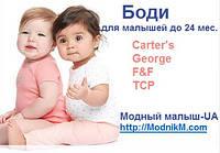 Боди для новорожденных и малышей до 24 мес. В наборах и поштучно