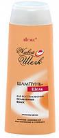 Витекс Шампунь-шелк для восстановления ослабленных волос, комплекс аминокислот RBA /6-24