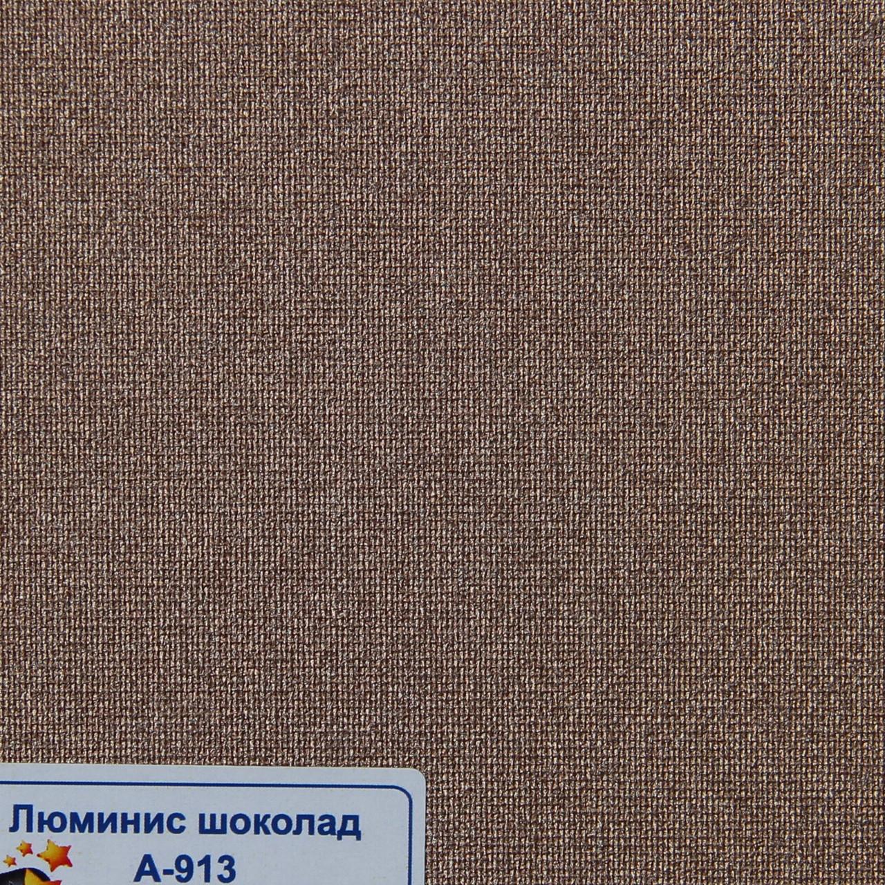 Рулонные шторы Одесса Ткань Люминис Шоколад А-913