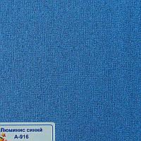 Рулонные шторы Одесса Ткань Люминис Синий А-916
