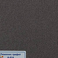 Рулонные шторы Одесса Ткань Люминис Графит А-914