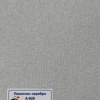 Рулонні штори Одеса Тканина Люмінис А Срібло-920