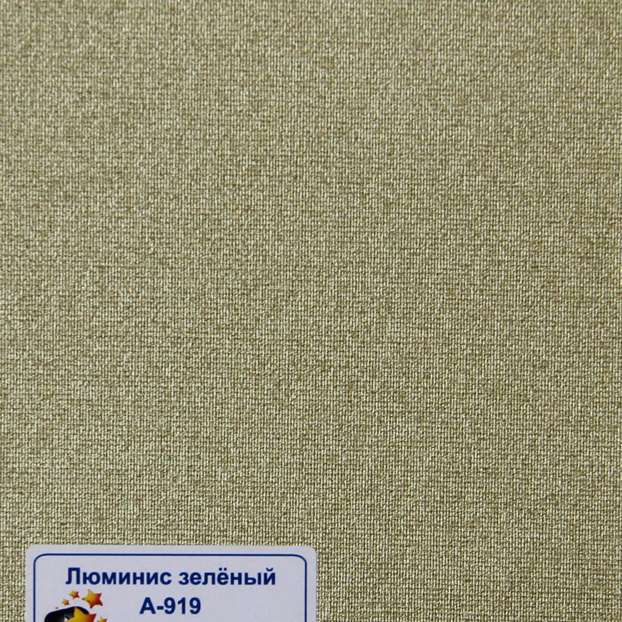 Рулонні штори Одеса Тканина Люмінис А Зелений-919